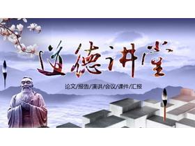水墨画与孔子雕像背景的道德讲堂主题PPT中国嘻哈tt娱乐平台