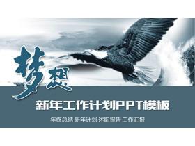 雄鹰展翅背景的新年工作计划龙8官方网站