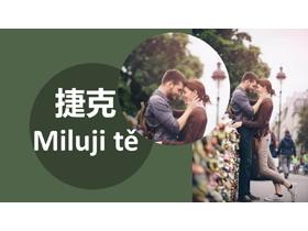 """用50种语言说""""我爱你""""PPT下载"""