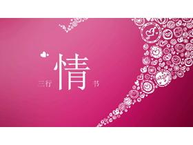 粉色浪漫情人�情��PPT下�d