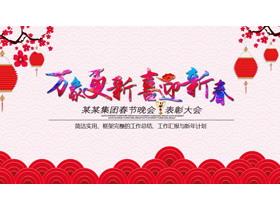 《万象更新喜迎新春》企业年会PPT中国嘻哈tt娱乐平台