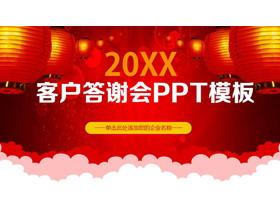 喜庆红灯笼背景的客户答谢晚会PPT中国嘻哈tt娱乐平台