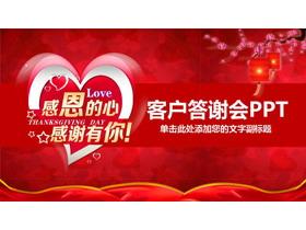 《感恩的心,感谢有你》答谢会PPT中国嘻哈tt娱乐平台