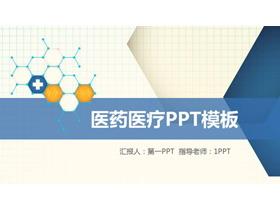 蓝色分子结构背景的医疗医药PPT模板
