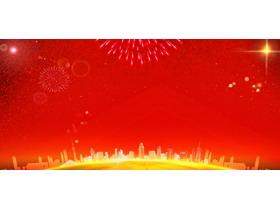 红色礼花金色城市节日庆典PPT背景图片