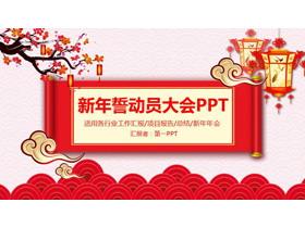 喜庆公司新年宣誓大会PPT模板