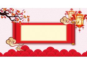 八张梅花灯笼新年主题PPT背景图片