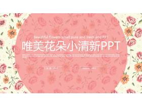 唯美小花背景的清新��gPPT模板