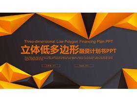 橙色立体多边形工作计划PPT模板