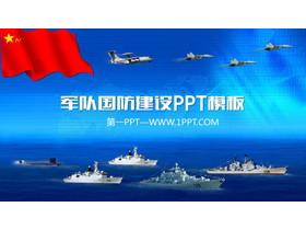 军队国防建设PPT中国嘻哈tt娱乐平台