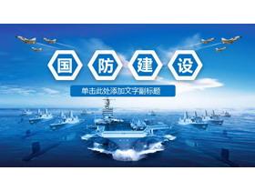 大气庄严的国防建设PPT中国嘻哈tt娱乐平台