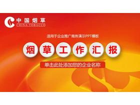 中国烟草公司工作汇报PPT模板