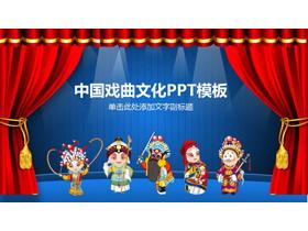 中国戏曲文化PPT中国嘻哈tt娱乐平台