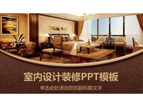 棕色室内设计PPT模板