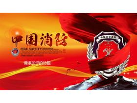 中国消防幻灯片模板免费下载