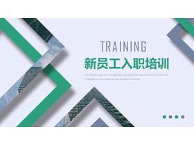 方框多边形背景新员工入职培训龙8官方网站