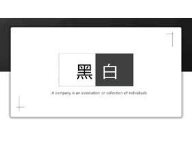���黑白配色的工作��YPPT模板