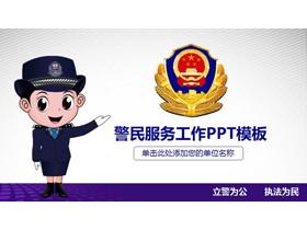 卡通警民服务PPT中国嘻哈tt娱乐平台