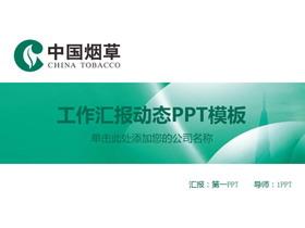 中国烟草PPT模板