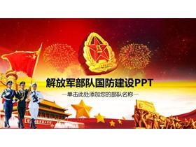 解放�背景的��防建�OPPT模板