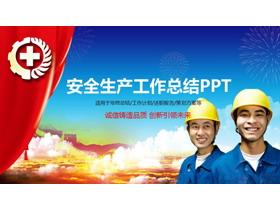 安全生产工作总结PPT模板