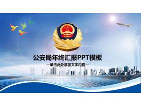 城市警徽背景的公安局工作总结汇报PPT中国嘻哈tt娱乐平台