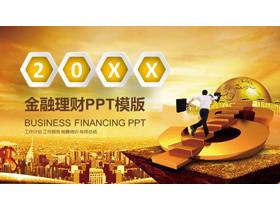 金色金融投资理财PPT模板