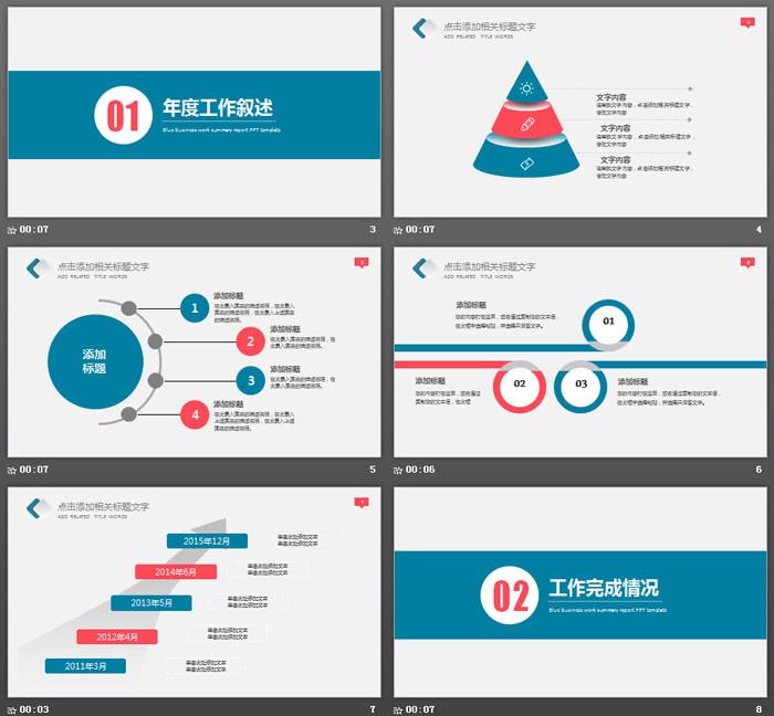 命中靶心背景的工作总结述职报告PPT中国嘻哈tt娱乐平台
