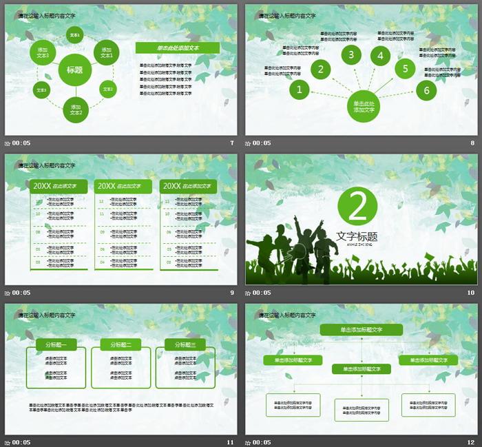 绿色青春飞扬梦想起航社团纳新龙8官方网站