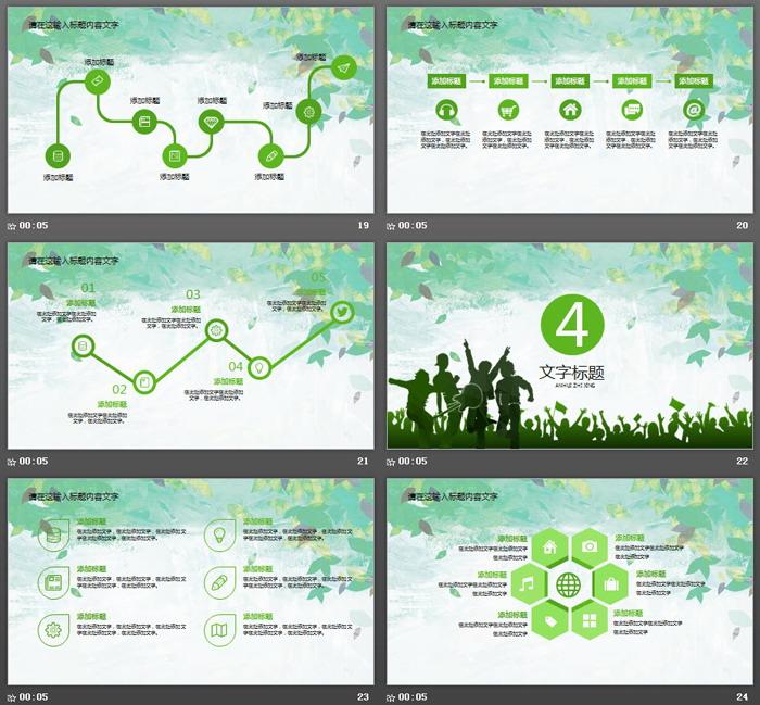 绿色青春飞扬梦想起航社团纳新PPT模板
