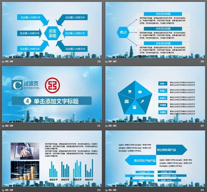 中国工商银行金融理财服务PPT模板
