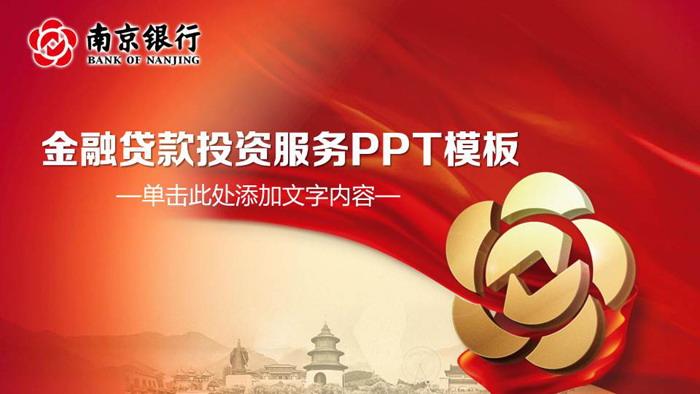 南京银行专用PPT中国嘻哈tt娱乐平台