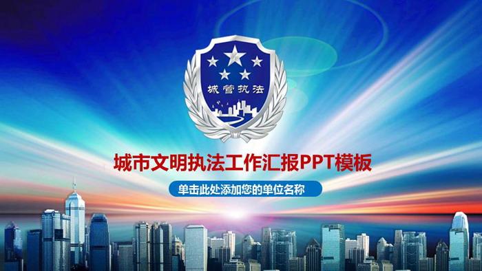 城市文明执法PPT模板