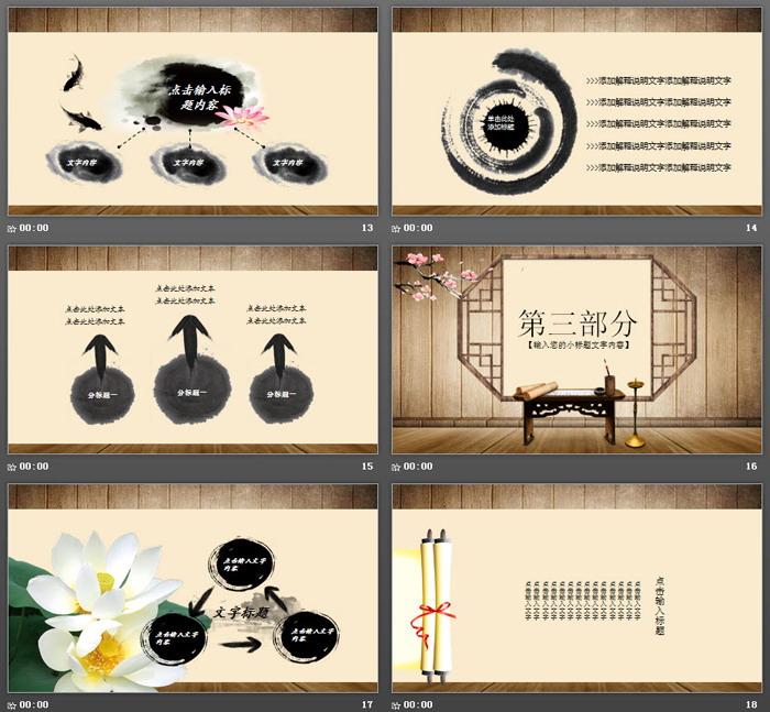木纹讲桌背景的古典中国风PPT中国嘻哈tt娱乐平台