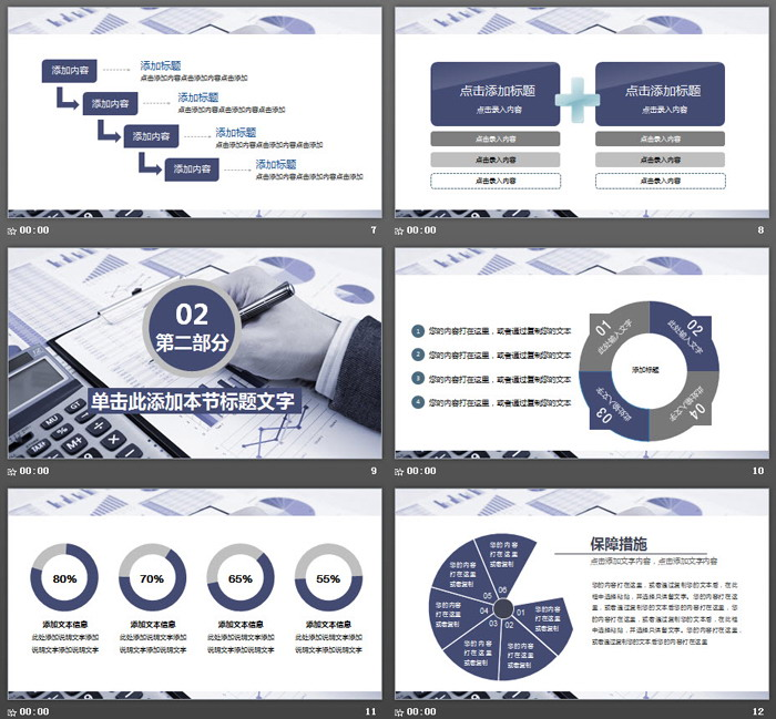 蓝色图片排版设计的数据分析PPT模板