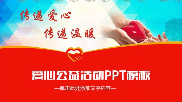 《传递爱心传递温暖》爱心公益PPT模板