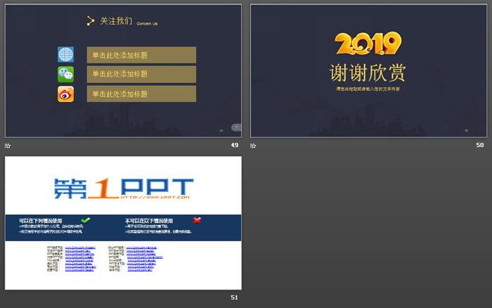 黑金精致公司简介企业宣传PPT模板