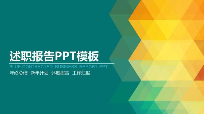 炫彩多边形背景的员工述职报告PPT模板