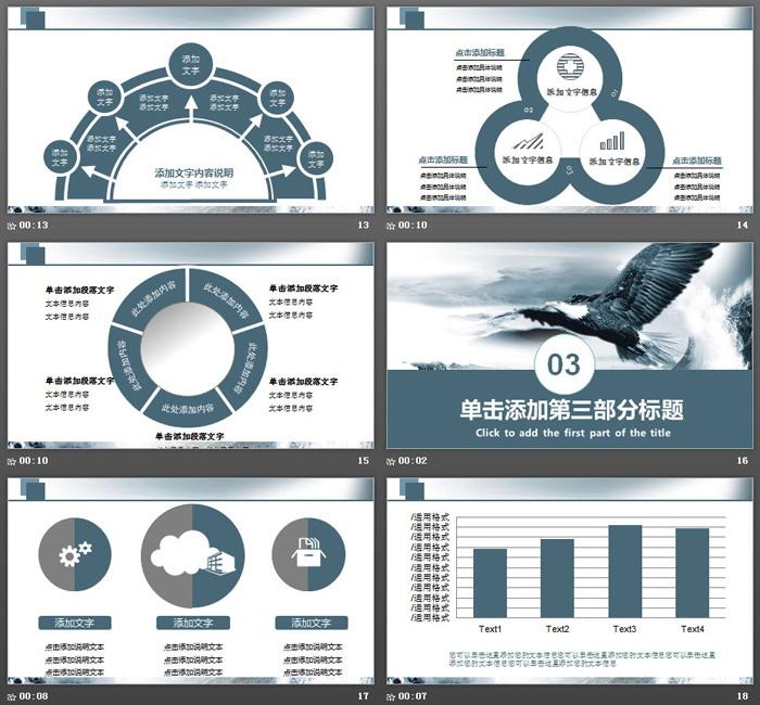 雄鹰展翅背景的新年2018年送彩金网站大全计划PPT模板