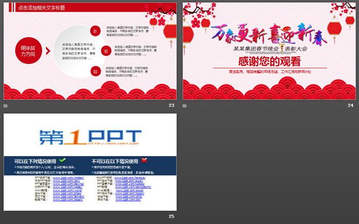 《万象更新喜迎新春》企业年会PPT模板