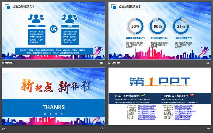 《新起点新征程》主题新年2018年送彩金网站大全计划PPT模板