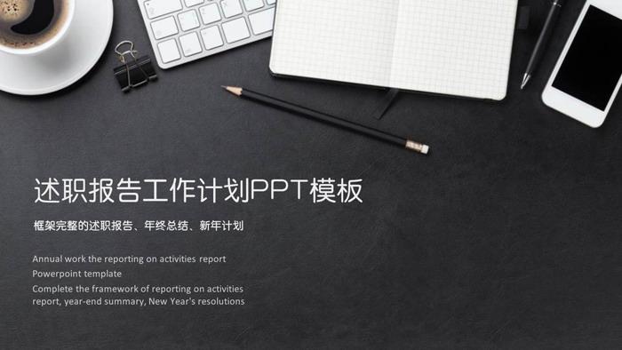 精致办公桌面背景的述职报告PPT模板