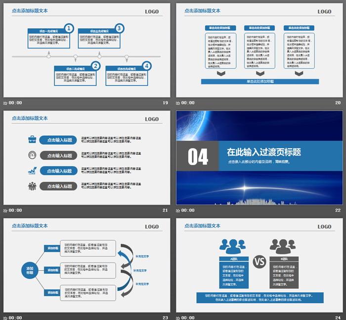 《携手再创辉煌》主题新年2018年送彩金网站大全计划PPT模板