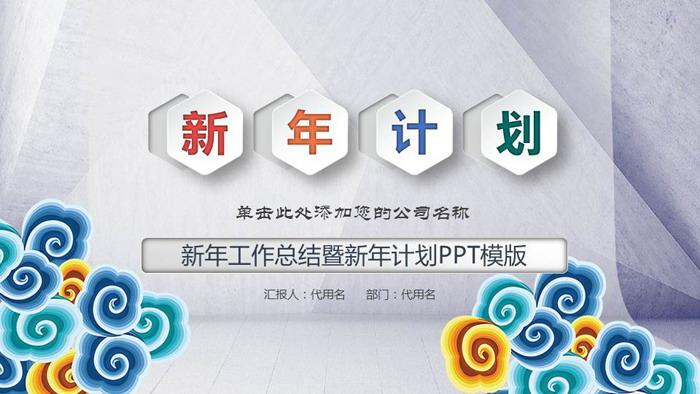 祥云微立体新年2018年送彩金网站大全计划PPT模板