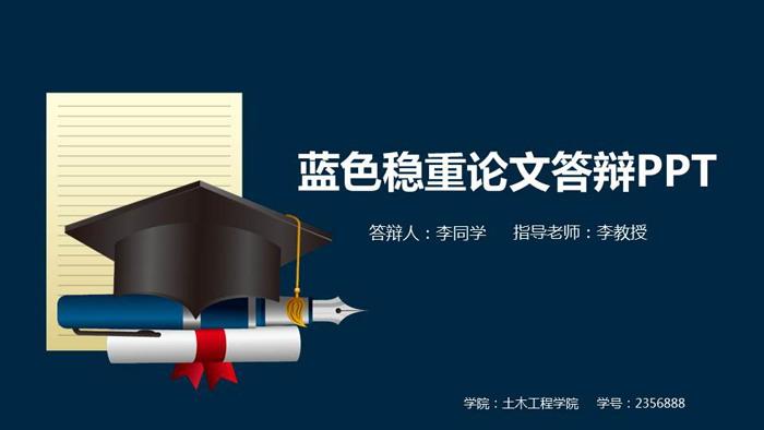 蓝色稳重毕业论文答辩PPT模板