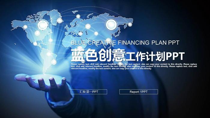 蓝色手势地图背景的工作计划PPT模板