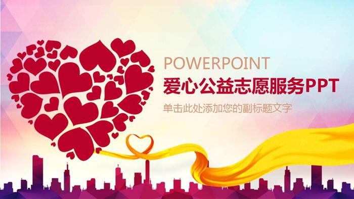 爱心公益志愿者宣传PPT模板