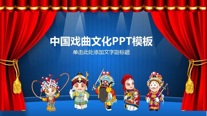 中国戏曲文化永利皇宫436.com