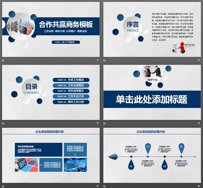 蓝色微立体合作共赢主题商务PPT模板