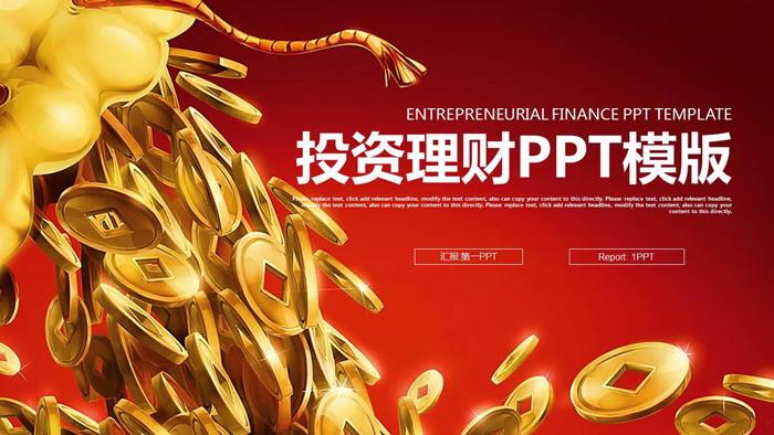 钱袋金币背景的金融理财投资平安彩票官方开奖网